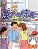 What a surprise (bilingue ch-ang 4-10 ans)意外的惊喜(4-10岁)