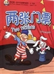 Two tickets (bilingue ch-ang 4-10 ans)两张门票