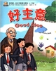 Good idea (bilingue ch-ang 4-10 ans)好主意(4-10岁)