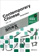 Contemporary Chinese Vol.2a - Character Writing Workbook当代中文:书写本2A