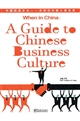 When in China: A Guide to Chinese Business Culture中国商务文化:怎样与中国人做生意(汉英对照)