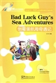 Bad Luck Guy's Sea Adventures倒霉蛋航海奇遇记