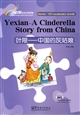 Yexian, a cinderella story from China叶限--中国的灰姑娘