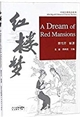 A dream of red mansions红楼梦
