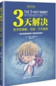 The 3-Day Nanny:Simple 3-Day Solutions for Sleeping,Eating,Potty Training and Behaviour Challenges3天解决孩子的睡眠、吃饭、行为难题