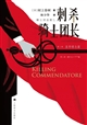 Killing Commendatore (Chinois)刺杀骑士团长(套装共2册)
