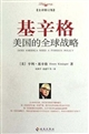 Does America Need a Foreign Policy ? (Chinese Edition)基辛格: 美国的全球战略