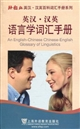 An English-Chinese Chinese-English Glossary of Linguistics英汉·汉英语言学词汇手册