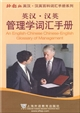 An English-Chinese Chinese-English Glossary of Management英汉·汉英管理学词汇手册