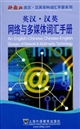An English-Chinese Chinese-English Glossary of Network and Multimedia Technology英汉·汉英网络与多媒体词汇手册 [平装]