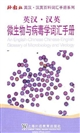 An English-Chinese Chinese-English Glossary of Microbiology and Virology英汉·汉英微生物与病毒学词汇手册