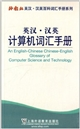 An English-Chinese Chinese-English Glossary of Computer Science and Tech英汉·汉英计算机词汇手册