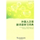 A Learner's Dictionary of Chinese New Words外国人汉语新词语学习词典