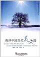 Selected Works of Contemporary Chinese Prose英译中国当代美文选
