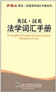 An English-Chinese Chinese-English Glossary of Law英汉汉英法学词汇手册