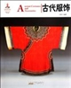 Connaissances de Chine - Ancient Costumes and Accessories中国红-古代服饰