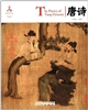 Chinese Red - The Poetry of Tang Dynasty中国红-唐诗