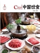 Chinese Red  - Chinese Food中国红-中国饮食