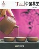 Chinese Red - Tea Art in China中国红-中国茶艺