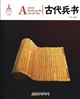 Chinese Red - Ancient Books on The Art of War中国红-古代兵书