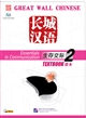 Great Wall Chinese: Essentials in Communication 2 Textbook长城汉语生存交际 课本2(+1CD)