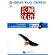 Great Wall Chinese: Essentials in Communication - textbook 5长城汉语·生存交际·课本 5
