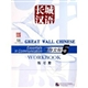 Great Wall Chinese: Essentials in Communication - Workbook 5长城汉语·生存交际 - 练习册 5