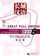 Great Wall Chinese: Essentials in Communication - Workbook 6长城汉语·生存交际 - 练习册 6