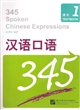 345 Spoken Chinese Expressions Volume 1汉语口语345(第1册)(课本, 练习及测试 附MP3)