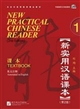New Practical Chinese Reader 1 : Textbook (2nd edition) avec MP3新实用汉语课本 1 课本 第二版