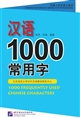 1000 Frequently Used Chinese Characters汉语1000常用字