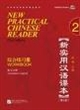 new practical chinese reader workbook 2 pdf
