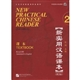 New Practical Chinese Reader 2 Textbook (2nd edition)新实用汉语课本 2 课本