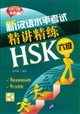 "An Intensive Guide to the New HSK Test-Instruction and Practice"" Level 6新汉语水平考试精讲精练 HSK(六级)"