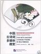 Fun with Ancient Chinese Poems in Multimedia (+MP3/DVD)中国古诗词多媒体趣赏