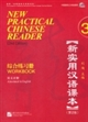 New Practical Chinese Reader - Workbook 3 (2e édition)新实用汉语课本(第2版)综合练习册 3