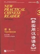 New Practical Chinese Reader - Textbook 3 (2e édition)新实用汉语课本•课本3:英文注释(第2版)(附MP3光盘1张)