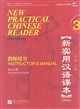 New Practical Chinese Reader 3 - Instructor's manual (2nd ed)新实用汉语课本 3 (教师用书) (第2版)