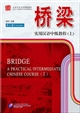 Bridge : A Practical Intermediate Chinese Course 1 (3rd Edition)桥梁:实用汉语中级教程(上)