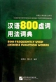 800 Frequently used Chinese Function Words汉语800虚词用法词典