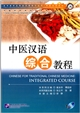 Chinese for Traditional Chinese Medicine: Integrated Course (+MP3)中医汉语综合教程