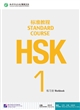 Standard Course HSK1 (Cahier d'exercices+MP3)HSK标准教程1:练习册(附MP3光盘1张)