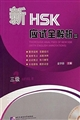 Thorough Analyses of New HSK(With English Annotations) 3新HSK应试全解析:3级(附MP3光盘)