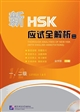 Thorough Analyses of New HSK with English Annotations Levels 1 and 2新HSK应试全解析(一、二级)(附MP3光盘1张)