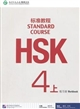 Standard Course HSK4 A (Cahier d'exercices+MP3)HSK标准教程4(上册): 练习册(附MP3光盘1张)