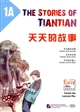 The Stories of tiantian 1A天天的故事1A