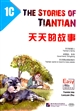 The Stories of Tiantian 1C天天的故事1C