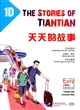 The Stories of Tiantian 1D天天的故事1D