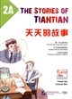 The Stories of Tiantian 2A天天的故事2A