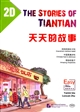 The Stories of Tiantian 2D天天的故事2D